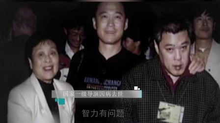 国家一级导演因病去世,3个儿子2个是智障,范冰冰赵薇痛哭!