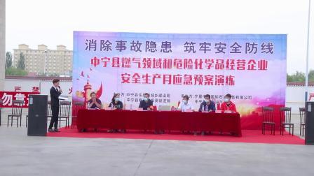 中宁县燃气领域和危险化学品经营企业安全生产月应急预案演练