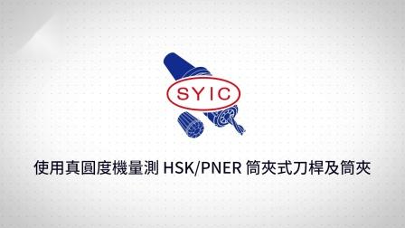 SYIC 心源 - 使用真圓度機量測HSK/PNER筒夾式刀桿及筒夾