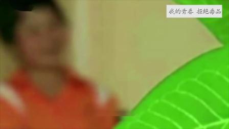 德外视界【NO170】禁毒——高中版