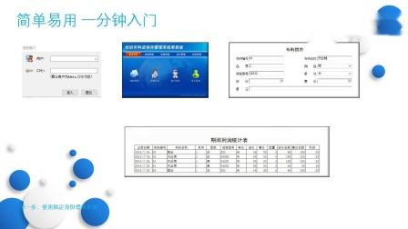纺织布料进销存管理系统简易版:科学化管理软件