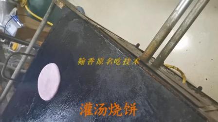 哈尔滨灌汤烧饼培训,学校市场大,详细指导。