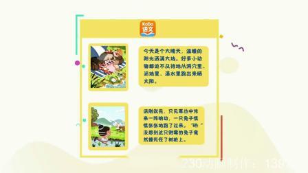 教育机构新产品上市如何做好推广宣传片 语文课程动画宣传片