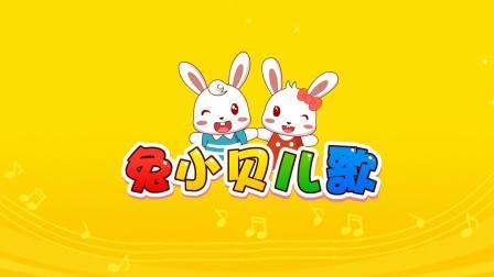 生活多美好兔小贝儿歌
