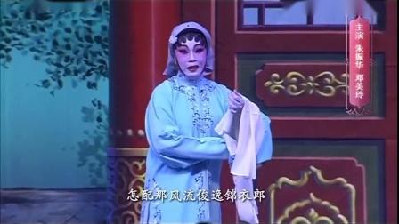 琵琶记3(朱振华、邓美玲)