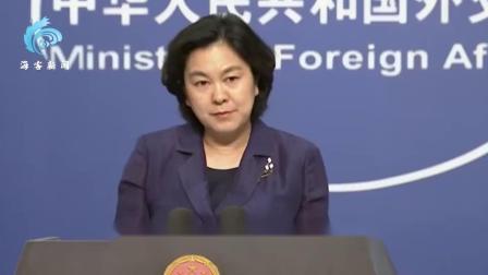 蓬佩奥妄称中国利用弗洛伊德之死 华春莹:真心为美国人民难过