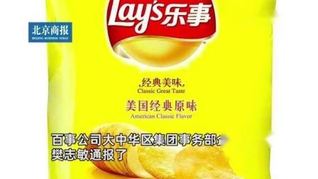 百事北京分厂出现8例确诊病例 主要生产乐事薯片 目前已停工停产