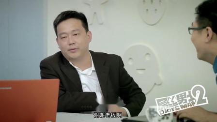 屌丝男士:看这待遇,男员工和女秘书差别太大了