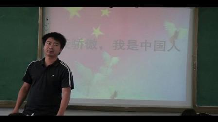 小学语文五年级下册第三单元我骄傲,我是中国人-杨老师_优质课公开课教学视频
