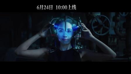 """郭碧婷化身女版""""终结者""""《机械画皮》""""AI进化""""制作特辑"""