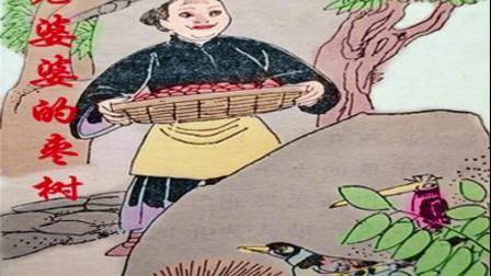 童话故事《老婆婆的枣树》枣子掉一地,小刺猬和小喜鹊怎么做的呢.mp4