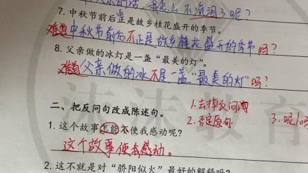 三年级语文句子反问句改陈述句