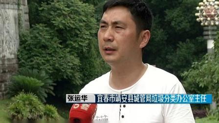 """20200623美丽江西在行动:宜春市靖安县——垃圾分类的靖安""""样板"""""""