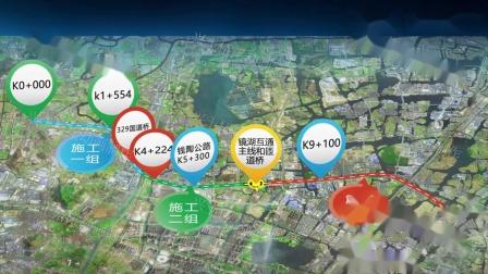 杭绍台高速公路绍兴金华段HST-TJ01标施工组织演示动画.mp4