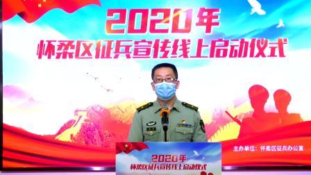2020怀柔区线上宣传启动仪式