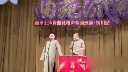 2016青曲社铜川站 苗阜王声相声《上课》