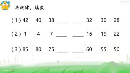 数学一年级下册第8单元总复习第6课高荣军