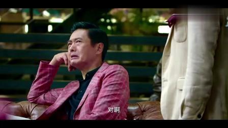 【电影】《澳门风云3》大结局,傻强也回来了,还带了自己的儿女