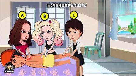 悬疑推理:仔细观察!手法熟悉的三位女按摩师,谁在偷懒?