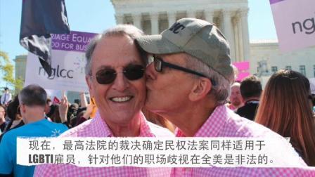 美最高法院裁决雇主不得歧视LGBT员工