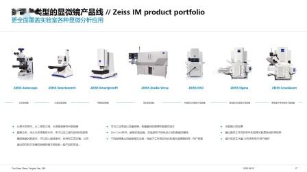 在线讲堂:蔡司显微技术在增材制造领域的质量解决方案.mp4