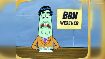 海绵宝宝打算去捉水母,可是看了天气预报,马上会有一场暴风雨!