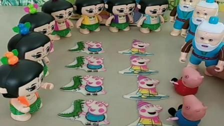 小猪佩奇玩具:葫芦娃家里来了三个爷爷,乔治佩奇帮助大家分辨,还是佩奇聪明