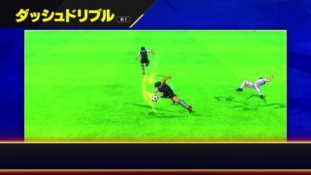 【游民星空】PS4与NS版《足球小将:新秀崛起》教程预告片.mkv