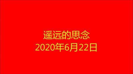 遥远的思念-2020,06,22.