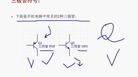图纸里的三极管符号、技兴汇、学习手机维修技术
