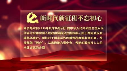 570红色新时代中国梦发展栏目包装版式字幕条人名条排版标题动画AE模板