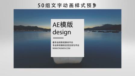 576五十组简洁文字标题排版设计运动图形动画样式字幕条动画AE模板