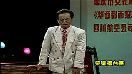 四川方言《巴蜀笑星擂台赛》(第二集)_标清