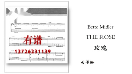 吉他独奏流行经典-THE ROSE 玫瑰- Bette Midler -GQ108-19