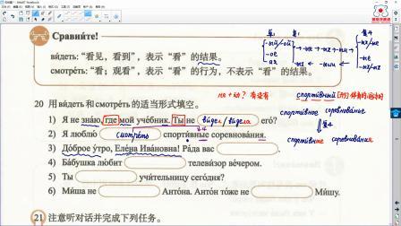 【娜塔莎俄语】人教版俄语八年级全一册视频教程   Урок 1.12  第20-21题