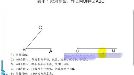 初一下 尺规作图 作一个角等于已知角 fg2004041604yy