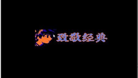 热血格斗致敬经典版(18)