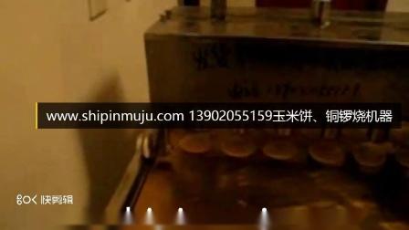 玉米饼、铜锣烧机器 (4)
