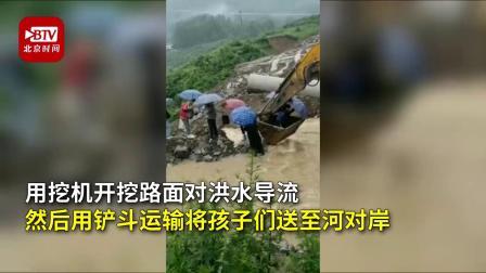 30名学生中考路被洪水阻断 民警急中生智借挖掘机来帮忙