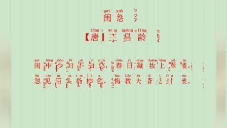 《闺怨》——【唐】王昌龄 (东泽读古文)