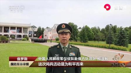 """""""为和平友谊而来"""" 中国仪仗队准备就绪!"""