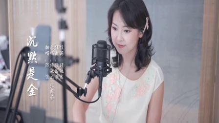 《沉默是金》陈佳直播 翻唱粤语经典 原唱:张国荣_许冠杰