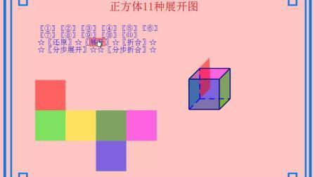 初一上 生活中的简单几何体 正方体侧面展开图