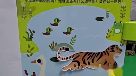 今天天气真好,小动物看到大老虎有点害怕,好尴尬啊