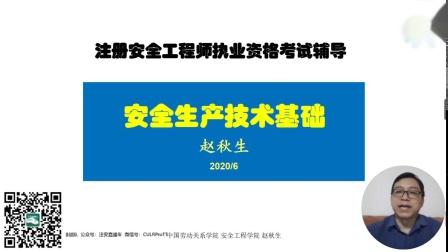 2020年注册安全工程师培训 赵秋生教授 安全生产技术基础 免费
