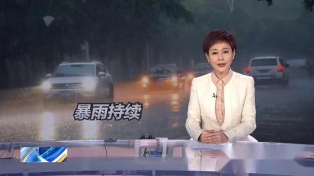 中央气象台:黔湘赣皖浙暴雨持续 山洪地质灾害风险高(1)
