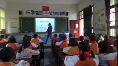 部编版_二年级道德与法治_下册7 我们有新玩法-何老师_优质课公开课教学视频