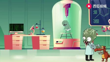 僵尸博士在研究僵尸,这天他取得了新成果,新僵尸可以分身!