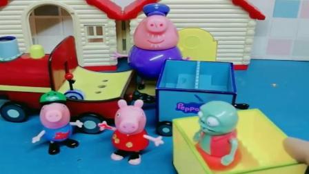 小猪佩奇玩具:猪爷爷火车车厢不见,原来是被熊二小鬼当成小汽车玩了