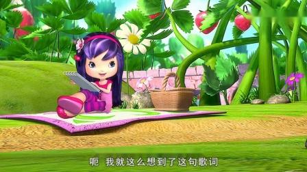 《草莓甜心》草莓歌星在森林里创作属于自己的歌曲,非常高兴